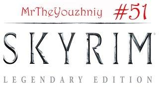#51 В шахте вороньей скалы (Прохождение Skyrim- Legendary edition на русском языке)