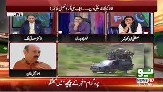 Khabar Kay Peechy | 24 May 2018 | Neo News HD