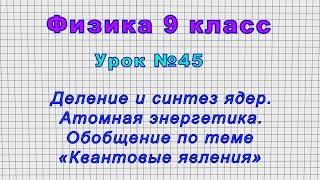 Физика 9 класс (Урок№45 - Деление и синтез ядер. Атомная энергетика.)