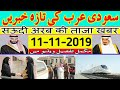 11-11-2019_Saudi Arabia Latest News Updates | Saudi Important News Hindi Urdu