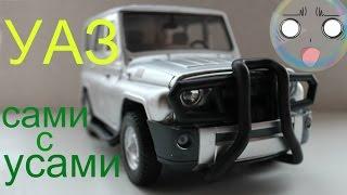 Ремонт модели автомобиля УАЗ ч. 2(Ремонт масштабной модели автомобиля УАЗ (часть 2). Эту машинку Сами с усами - своими руками приобрел как всег..., 2016-03-18T06:36:16.000Z)