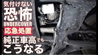 【悲報】セルシオのアンダーカバーがバッコリ破損。。ほぼ純正車高でもこういうことが起きます【応急処置】