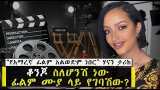 Yegna Engida interview with Hanan Tarik -  part 1