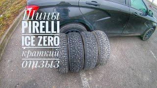 Шины Pirelli Ice Zero и Lada Vesta