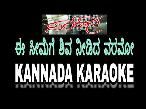 Ee Seemege Shiva Needida Varavo || SAARATHI || Original Kannada Karaoke With Lyrics