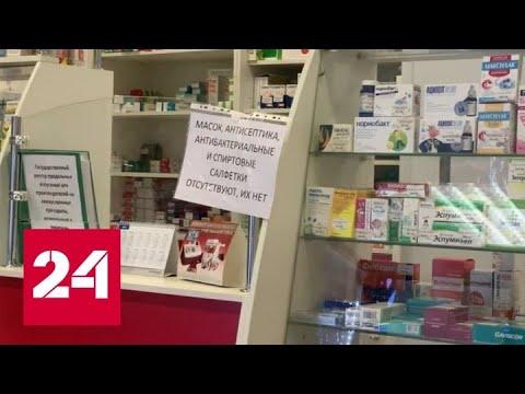 На смену продуктовому ажиотажу идет аптечный - Россия 24