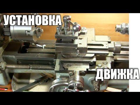 """""""Новый"""" движок для токарного станка"""
