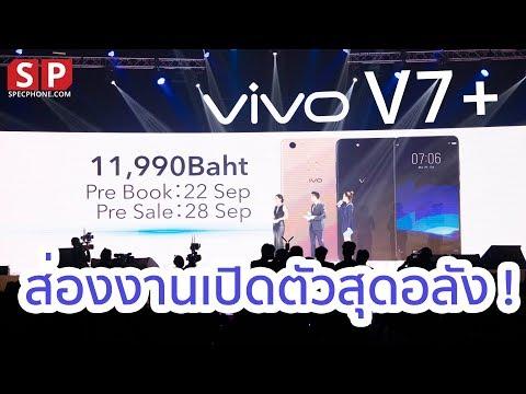 มาดูงานเปิดตัว VIVO V7+ กล้องหน้า 24 ล้าน หน้าจอไร้ขอบ FullViewTM Display - วันที่ 22 Sep 2017