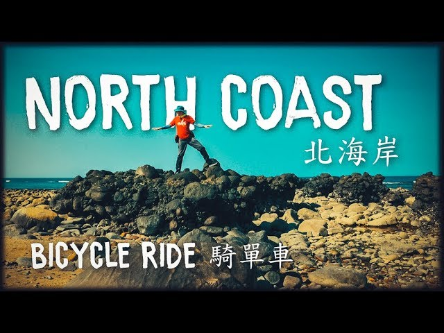 TAIWAN NORTH COAST Bicycle Ride (北海岸自行車之旅)