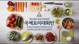 에이셰프 요리학원 - 국제요리대회반 1월 둘째주
