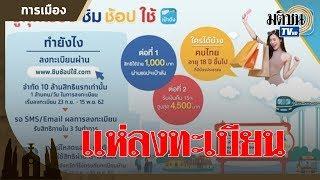 แห่ลงทะเบียน ชิม ช้อป ใช้ วันแรก เว็บล่ม : Matichon TV