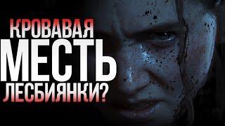 Last of Us Part 2 - кровавая месть лесбиянки, серьезно? (Одни из нас 2)