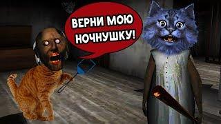 - ИГРАЮ ЗА БАБУЛЮ БАБУЛЯ GRANNY 2D Horror Mobile Game