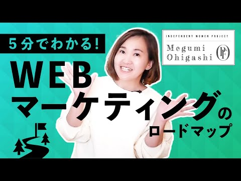 【初心者向け】5分でわかる!WEBマーケティングのロードマップ/大東めぐみ