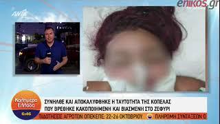 Ξύπνησε από το κώμα η κοπέλα που βίασαν και πέταξαν στον δρόμο στο Ζεφύρι