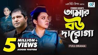 Amar Bou Daroga - আমার বউ দারোগা   Mahfuz   Tarin   Bangla Natok 2019   CD Vision