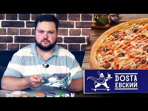 Обзор доставки еды из ресторана Достаевский в Москве. Пицца, роллы, шаурма...