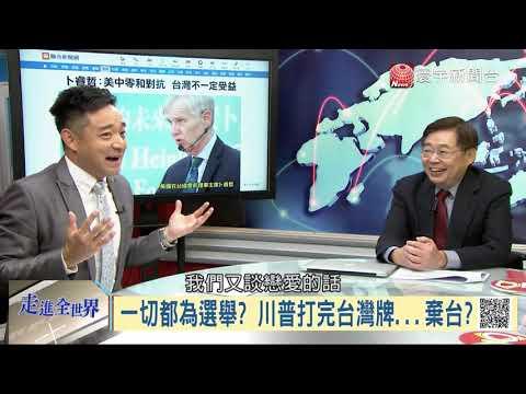 一切都為選舉? 川普打完台灣牌將棄台?|寰宇全視界20181013