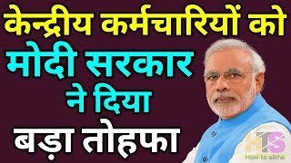 Central Government Employees & Pensioners 7th pay commission News   PPO Pension Payment Order Status