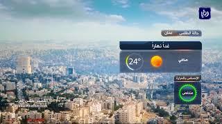 النشرة الجوية الأردنية من رؤيا 28-9-2017