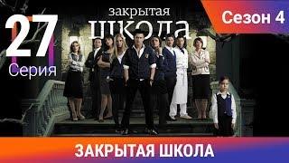 Закрытая школа. 4 сезон. 27 серия. Молодежный мистический триллер