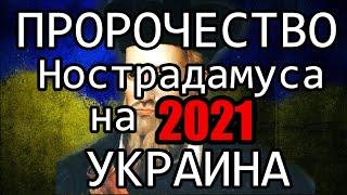 Предсказания Нострадамуса Украина 2019 ЭКСКЛЮЗИВ