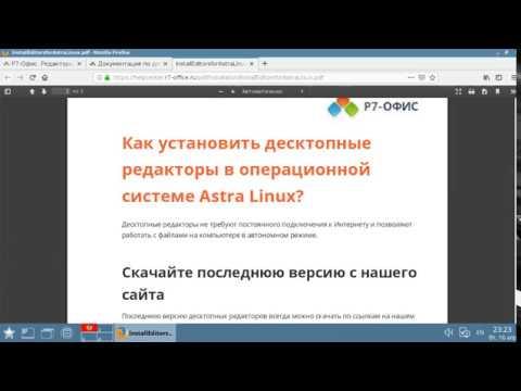 Установка Р7-Офис в ОС Astra Linux Common Edition