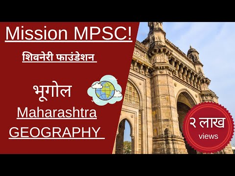 MPSC GEOGRAPHY Location of Maharashtra and Prakrutik bhugol