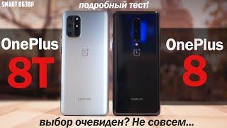 Обзор OnePlus 8T vs OnePlus 8: ВЫБОР ОЧЕВИДЕН? НЕ СОВСЕМ... cмотреть видео онлайн бесплатно в высоком качестве - HDVIDEO
