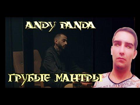 Andy Panda - Rude Mantras / Грубые Мантры (Official Video) РЕАКЦИЯ 2019 ЭТО ЛУЧШЕЕ ЧТО Я СЛЫШАЛ