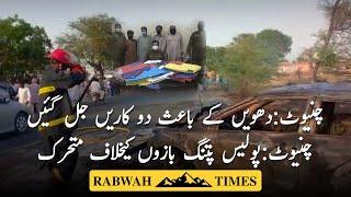 Chiniot Latest News 18 May 2021 | Rabwah Times
