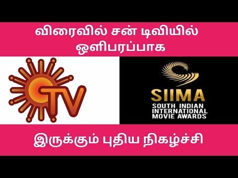 Repeat New Program Coming Soon On Sun TV   Sun TV Upcoming