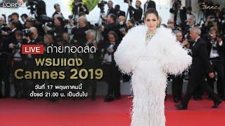 LIVE 🔴 ถ่ายทอดสดชมพู่เดินพรมแดง Cannes 2019  | ลอรีอัล ปารีส เมคอัพ