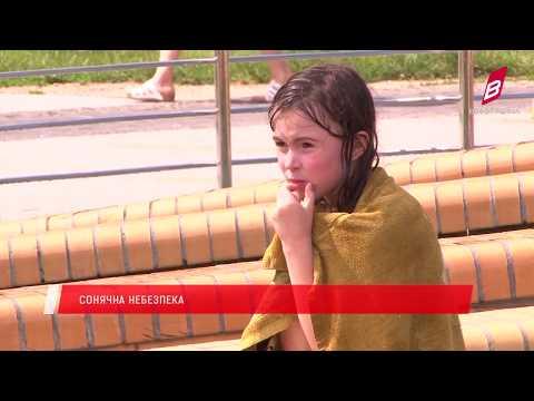 Телеканал ВІННИЧИНА: Аномальна спека полонила жителів міста