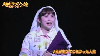 帝劇5・6月公演 ミュージカル『天使にラブ・ソングを』でシスター・メア...