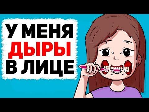 У Меня Дыры В Лице (Анимация) - История из Жизни