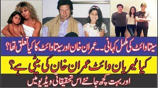 Complete Story of Sita White and her Daugher Tyrian White in Urdu