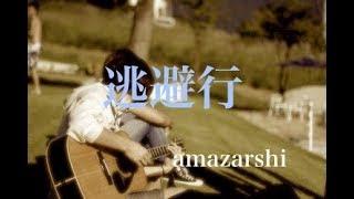 amazarashiさんの「逃避行」をカバーさせていただきました。 Twitter ht...