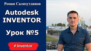Autodesk Inventor. Урок №5. Создание третьей 3d модели. Ребро жесткости | Роман Саляхутдинов