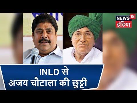 INLD के मुखिया ओपी चौटाला ने बेटे और पार्टी महासचिव अजय को पार्टी से निकाला