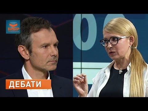 Тимошенко VS Вакарчук