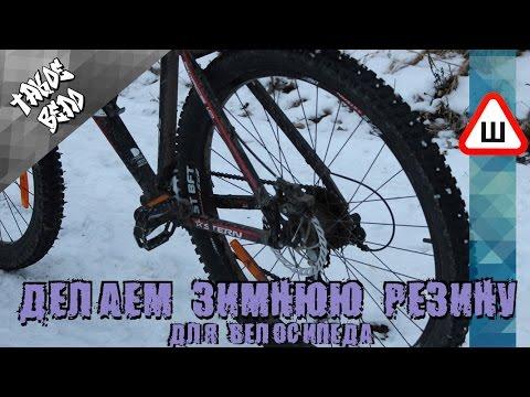 Делаем зимнюю резину для велосипеда