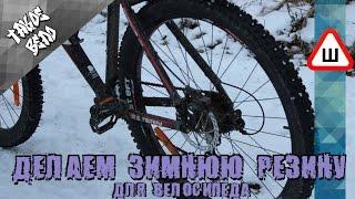 як зробити зимову гуму на велосипед своїми руками