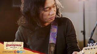 รักเดียวใจเดียว - เสือ ธนพล อินทฤทธิ์ : นักผจญเพลง