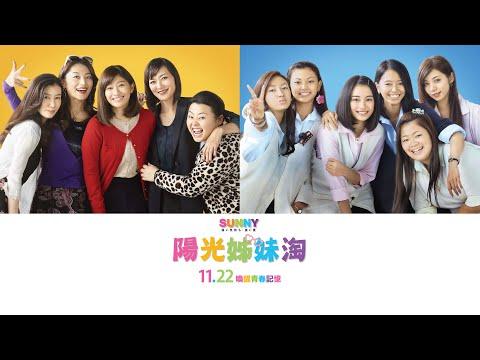SUNNY陽光姐妹淘 (Sunny)電影預告