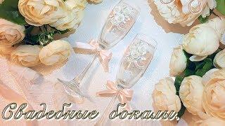 Свадебные бокалы своими руками. Wedding 2017. Декор свадебных бокалов.