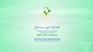 Мастер-класс П. А. Леляева, учителя информатики ГБОУ «Школа № 627»