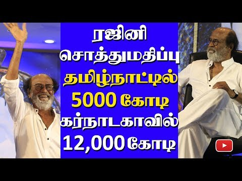 Rajinikanth's property value - 5000 crores in Tamilnadu - 2DAYCINEMA.COM