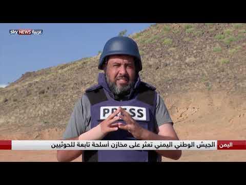 الجيش الوطني اليمني يسيطر على ما تبقى من مديرية الظاهر في صعدة  - نشر قبل 57 دقيقة