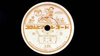童謡 蛙の笛 (川田正子・川田孝子)